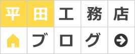 平田工務店ブログ